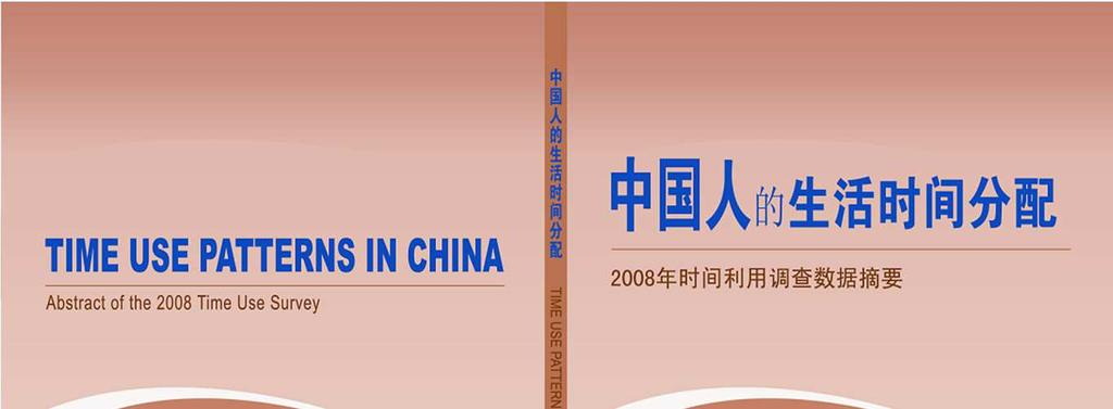 TUS in China-Publication National