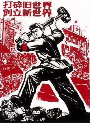 "Cultural Revolution Propaganda ""Destroy the old world; Forge the new world."
