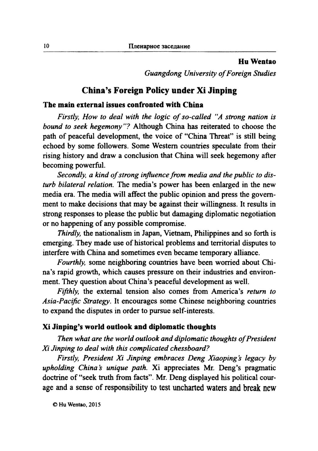 10 Пленарное заседание Hu Wentao Guangdong University o f Foreign Studies China s Foreign Policy under Xi Jinping The main external issues confronted with China Firstly, How to deal with the logic o