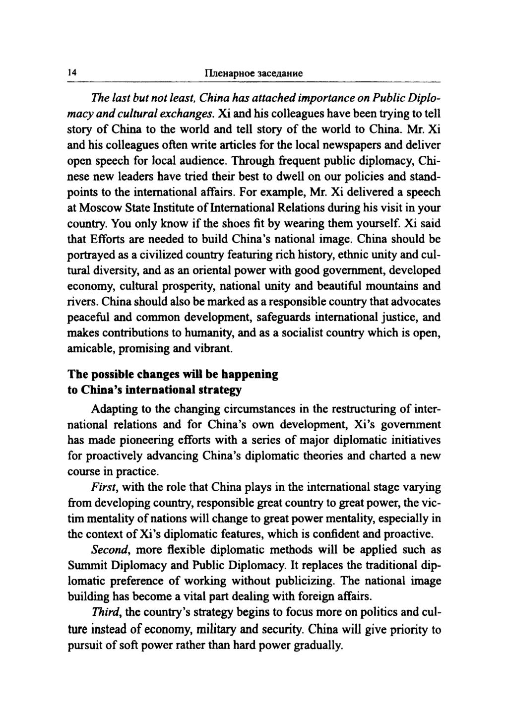 14 Пленарное заседание The last but not least, China has attached importance on Public Diplomacy and cultural exchanges.